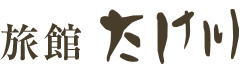 旅館たけ川|行田市・観光・蓮の里や博物館(忍城)・さきたま古墳群周辺の宿旅館